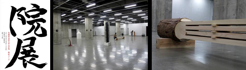 inten, Musabi Art University, Tokyo, Japon